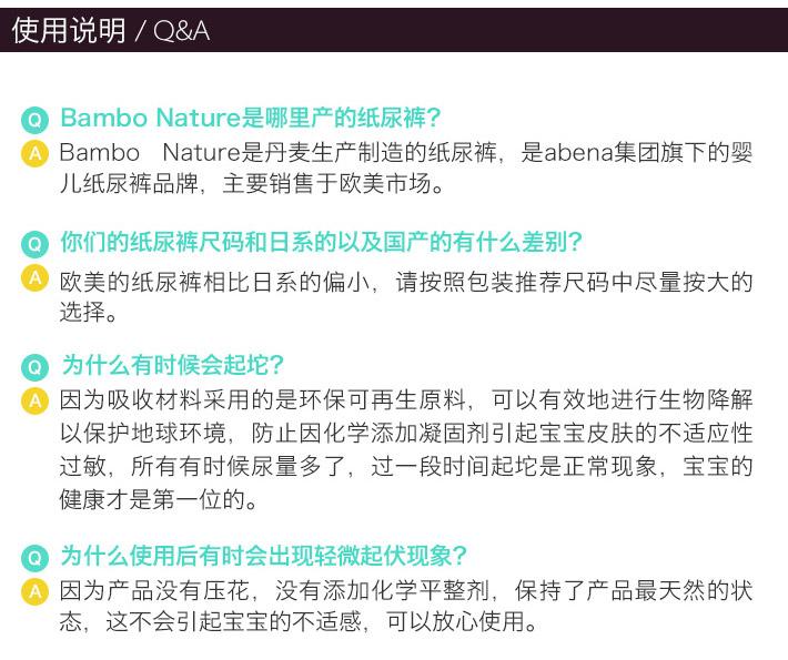 BAMBO-班博-经典系列3号-M码-56片装_17.jpg
