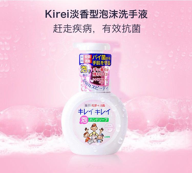 狮王全植物泡沫洗手液清淡型250ml_01.jpg