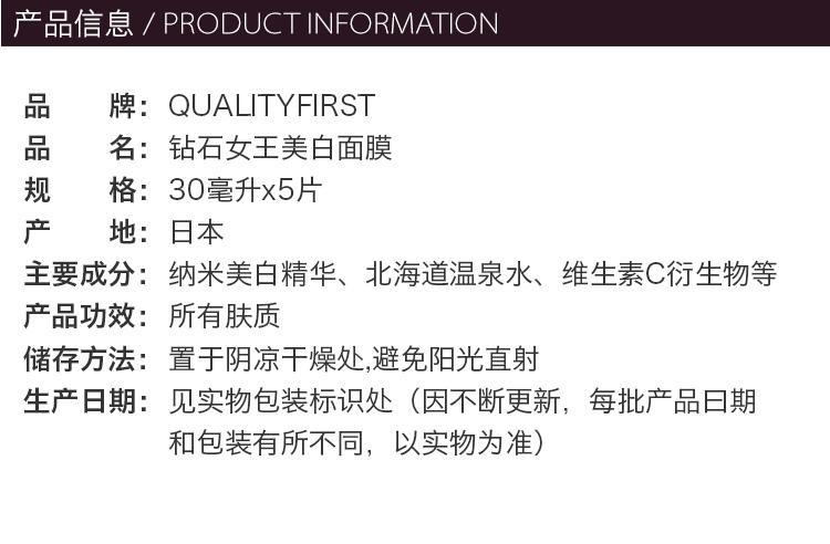 皇后的秘密(Quality-First-)钻石女王面膜(黑色)_02.jpg