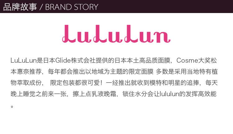 LuLuLun-粉色-平衡保湿修复面膜-7片装_11.jpg
