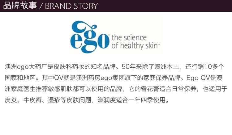 ego-意高-QV婴儿沐浴油-250毫升_08.jpg