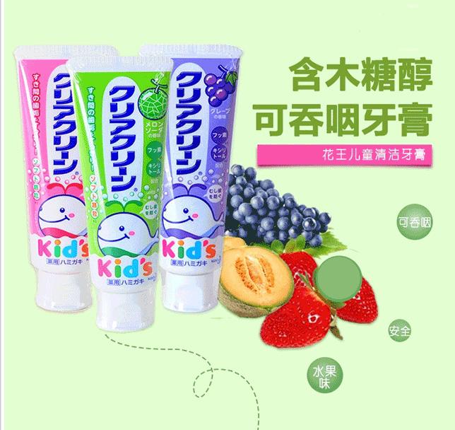 花王Clear-Clean防蛀补钙护齿木糖醇儿童牙膏-70g-淘宝网_01.jpg