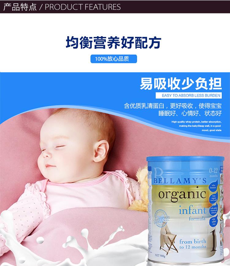 澳洲贝拉米(Bellamys)有机婴幼儿有机奶粉1段_03.jpg