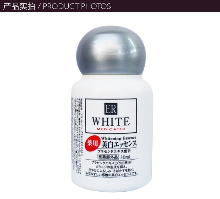 Daiso-大创-胎盘素ER美白淡斑精华液-30毫升_07.jpg
