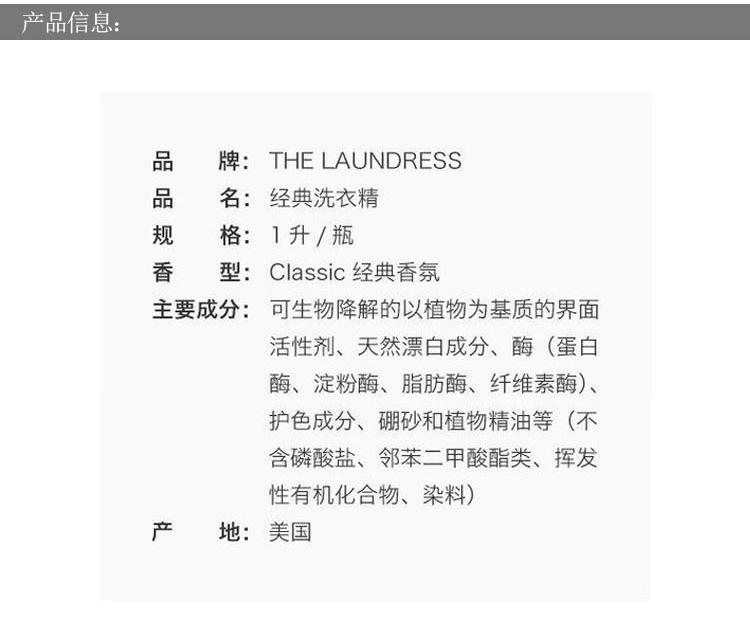 经典洗衣液详情图_02.jpg