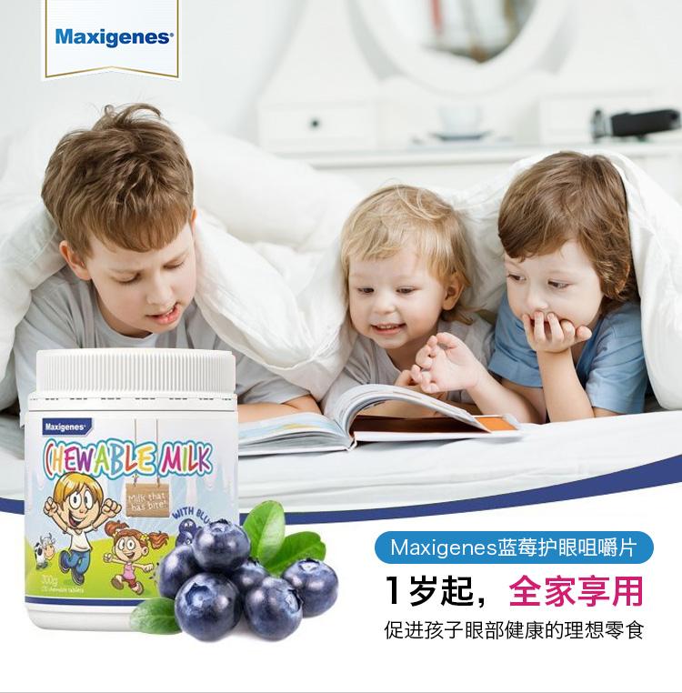 澳大利亚美可卓(Maxigenes)蓝莓护眼咀嚼片