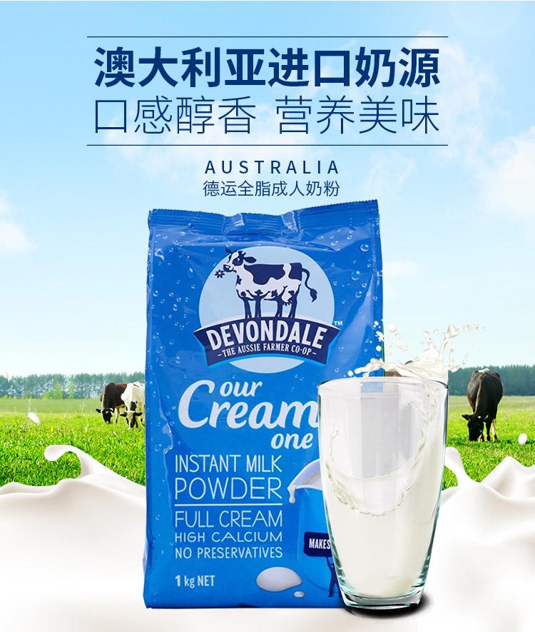 澳洲德运(Devondale)高钙全脂成人牛奶粉(1000克)_01.jpg