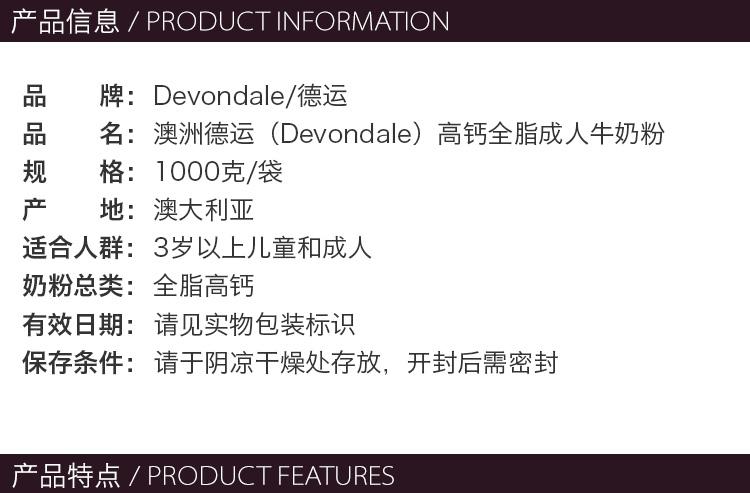 澳洲德运(Devondale)高钙全脂成人牛奶粉(1000克)_02.jpg