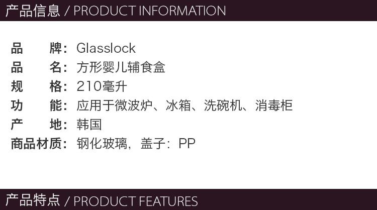 Glasslock方形婴儿辅食盒_02.jpg