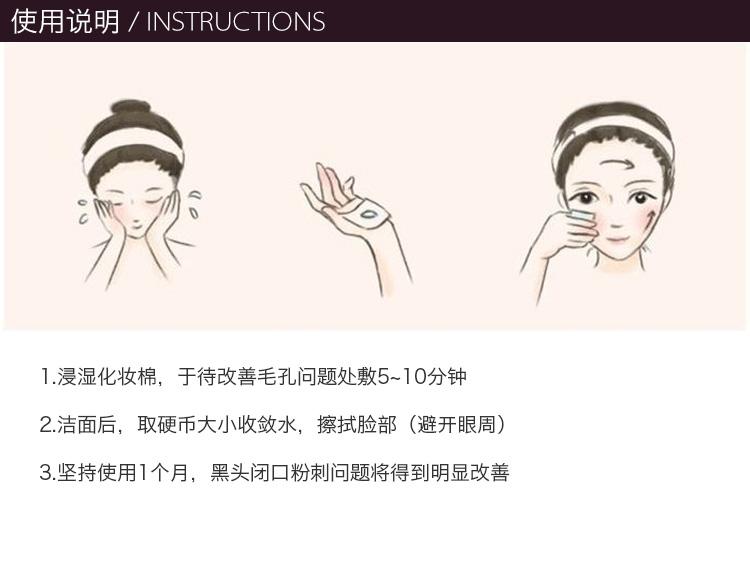 城野医生-卓效收敛化妆水_09.jpg