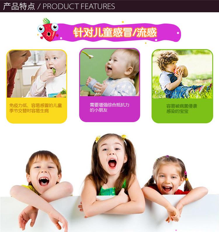 佳思敏儿童抗感增强免疫力软糖_03.jpg