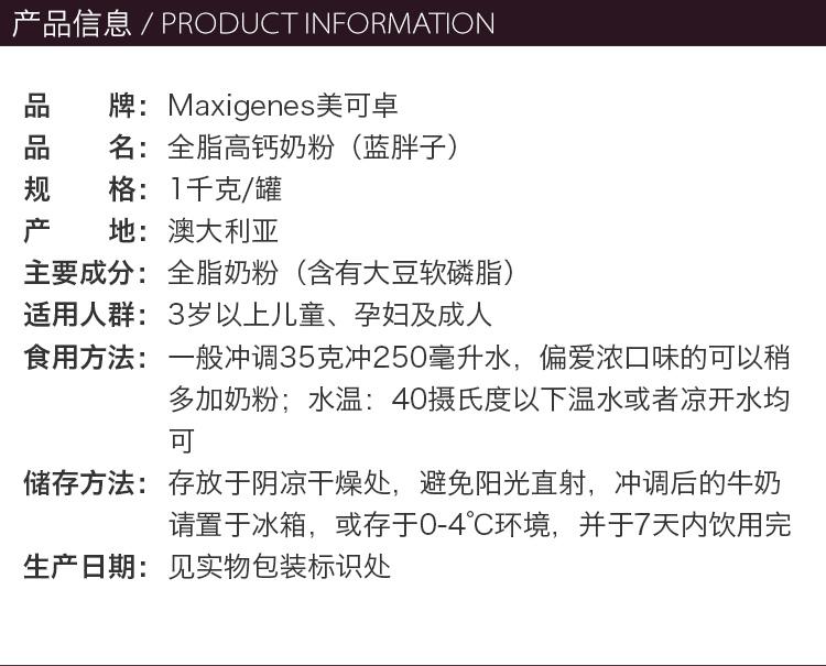 Maxigenes美可卓-全脂高钙奶粉_02.jpg