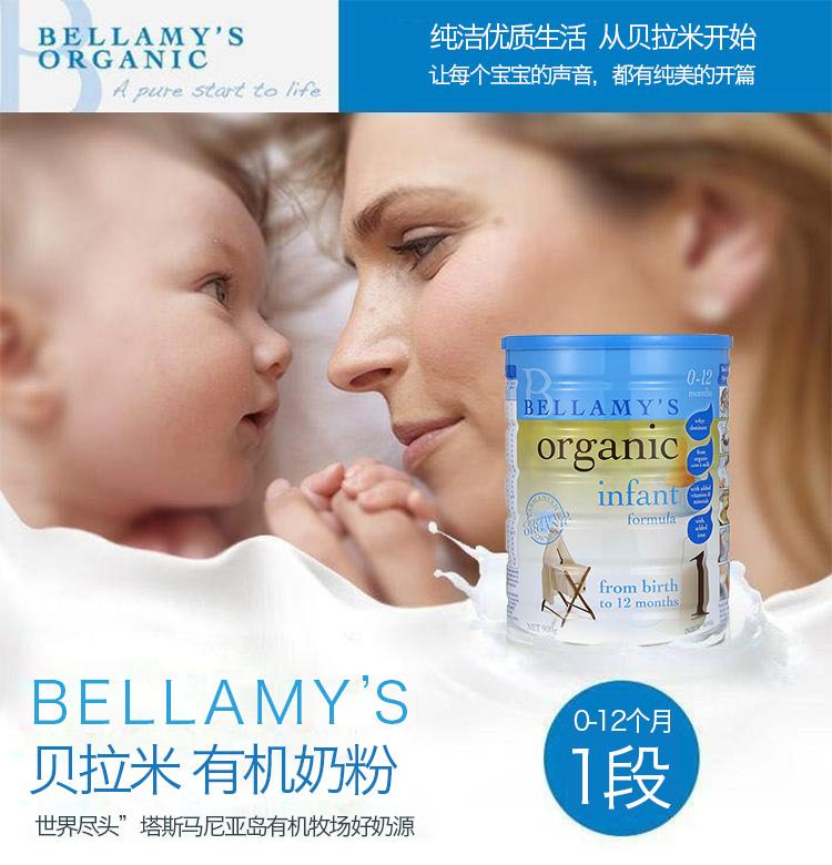 澳洲贝拉米(Bellamys)有机婴幼儿有机奶粉1段_01.jpg