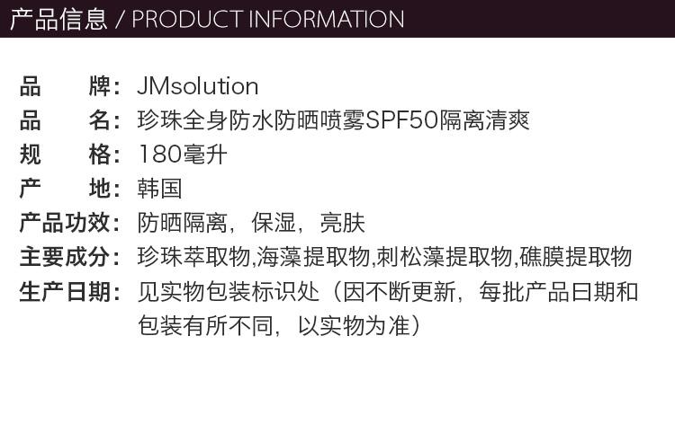 JMsolution全身防水珍珠防晒喷雾SPF50_03.jpg