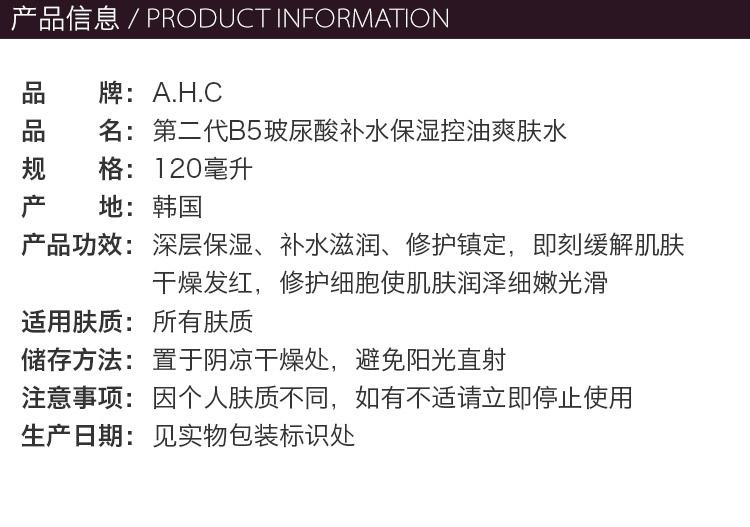 A.H.C第二代B5玻尿酸补水保湿控油爽肤水120毫升_02.jpg