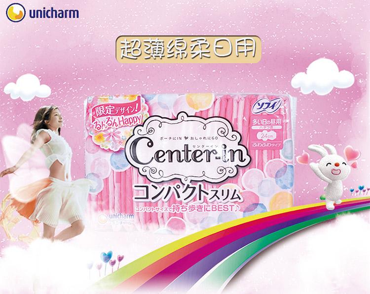 尤妮佳Center-in超薄绵柔系列-卫生巾24cm17片_01.jpg