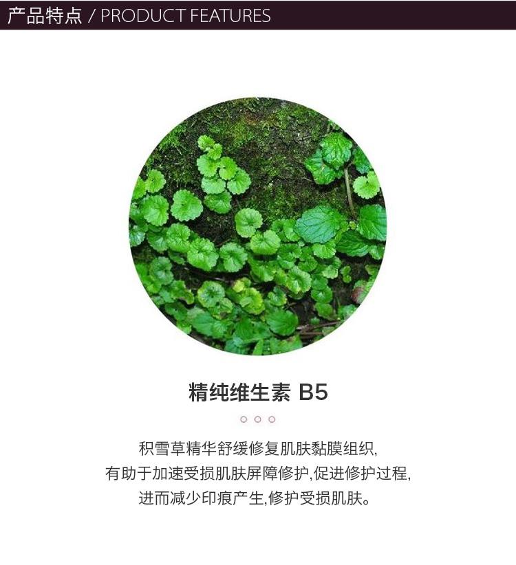 理肤泉-B5痘印舒缓修复霜-100毫升_03.jpg