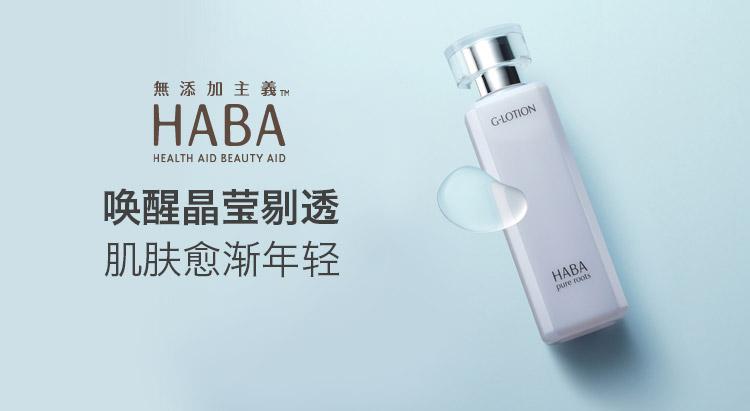 HABA-润泽柔肤水-G露-180毫升1_01.jpg