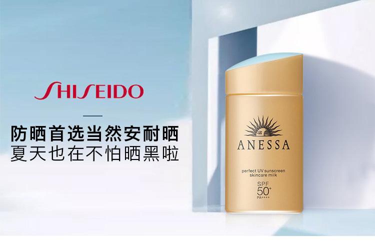 日本资生堂(Shiseido)安耐晒金瓶超强防水防晒霜(SPF50+-PA++++)-60ml-2018版_01.jpg