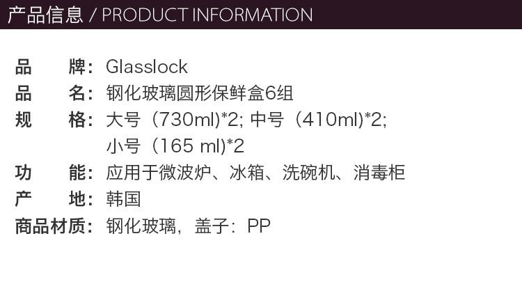 Glasslock圆形储物罐-720ml_02.jpg
