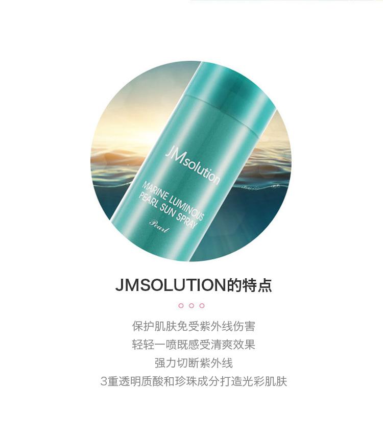 JMsolution全身防水珍珠防晒喷雾SPF50_05.jpg