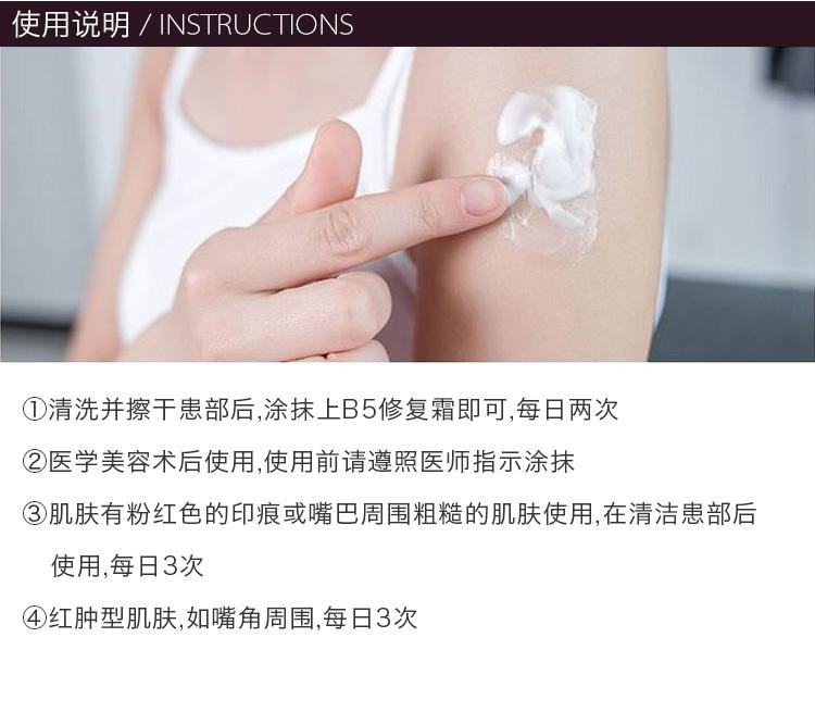 理肤泉-B5痘印舒缓修复霜-100毫升_08.jpg
