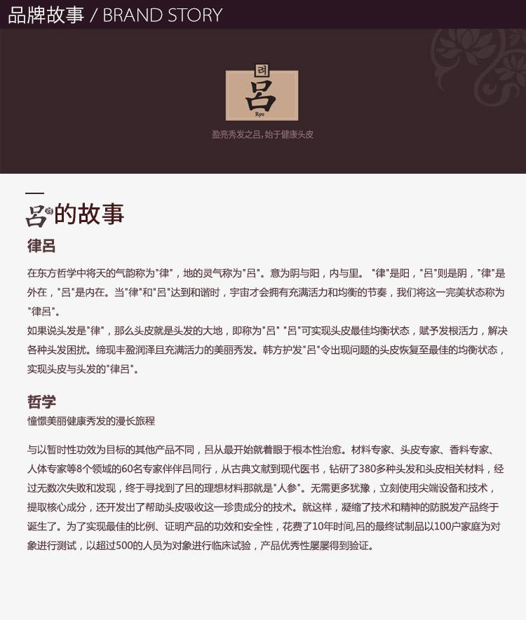 韩国红吕染烫损伤修复洗发水400ml_07.jpg