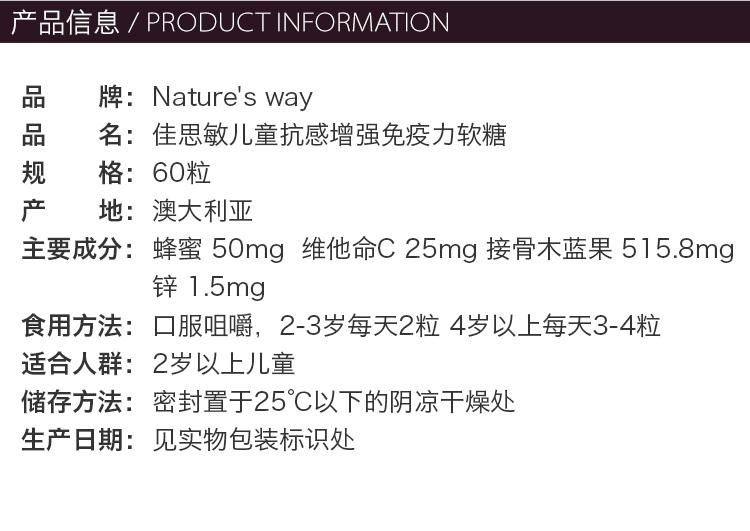 佳思敏儿童抗感增强免疫力软糖_02.jpg