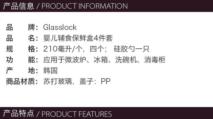 Glasslock婴儿辅食保鲜盒九件套_02.jpg