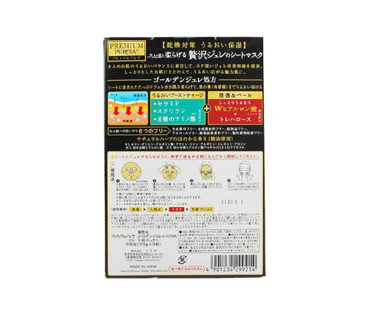 佑天蓝玻尿酸保湿黄金果冻面膜(红色)_07.jpg