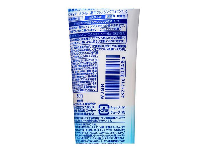 高丝-药用美白卸妆乳1_10.jpg