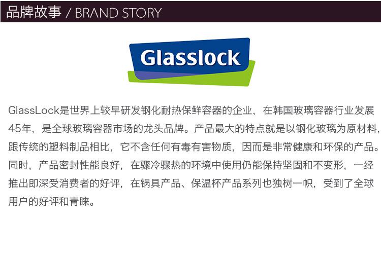 Glasslock长方形钢化玻璃盒保鲜盒(中号)_07.jpg