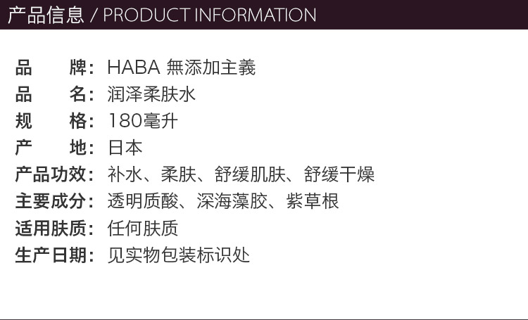HABA-润泽柔肤水-G露-180毫升1_02.jpg
