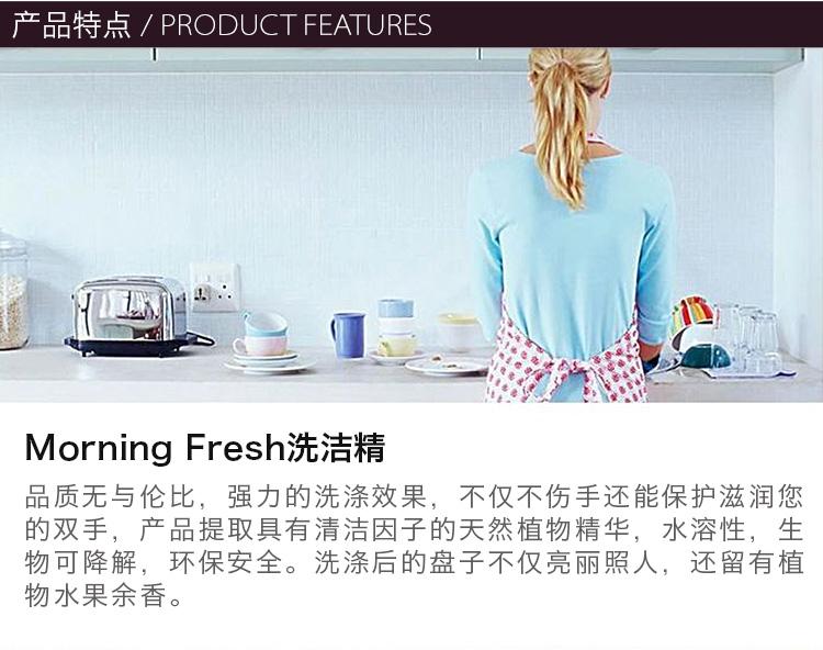 Morning-Fresh-水果蔬菜洗洁精-洗碗液(茉莉花香)400ml_03.jpg