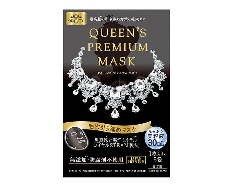 皇后的秘密(Quality-First-)钻石女王面膜(黑色)_08.jpg