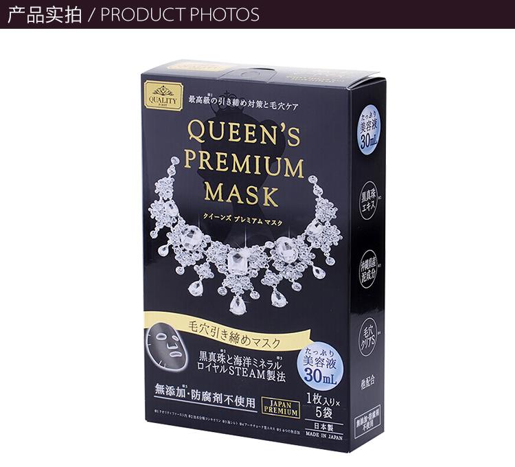 皇后的秘密(Quality-First-)钻石女王面膜(黑色)_07.jpg