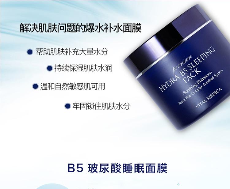 B5玻尿酸补水保湿免洗睡眠面膜_03.jpg