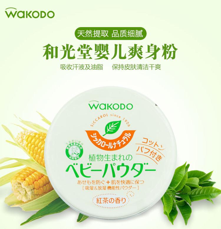日本和光堂(WAKODO)纯天然植物婴儿爽身粉(120克)红茶香_01.jpg