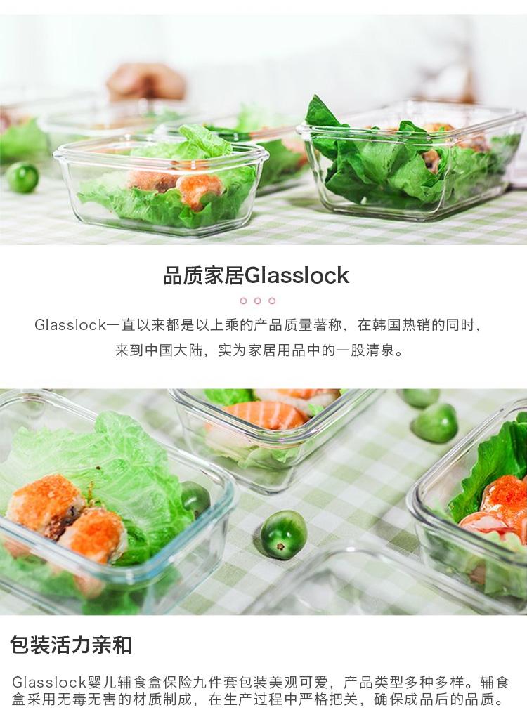 Glasslock长方形钢化玻璃盒保鲜盒(中号)_04.jpg