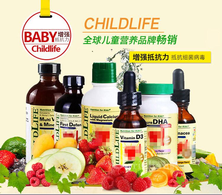 美国-ChildLife-第一防御液(适合6个月至12岁)118_01.jpg