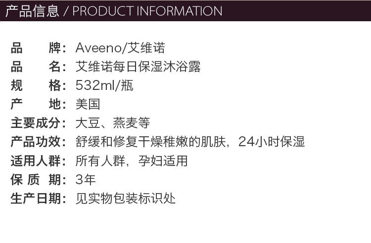 AVEENO艾维诺每日保湿沐浴露532ML_02.jpg