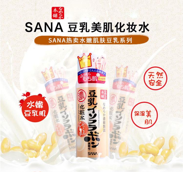 豆乳美肌化妆水-滋润型-200ML_01.jpg