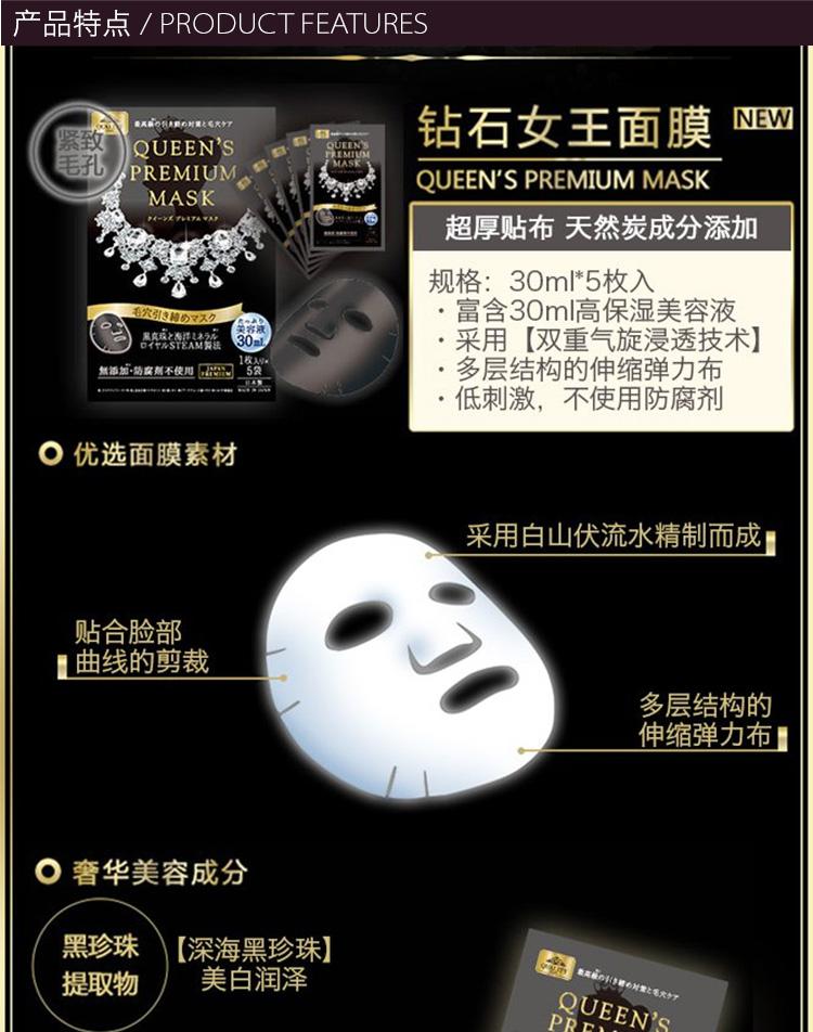 皇后的秘密(Quality-First-)钻石女王面膜(黑色)_03.jpg