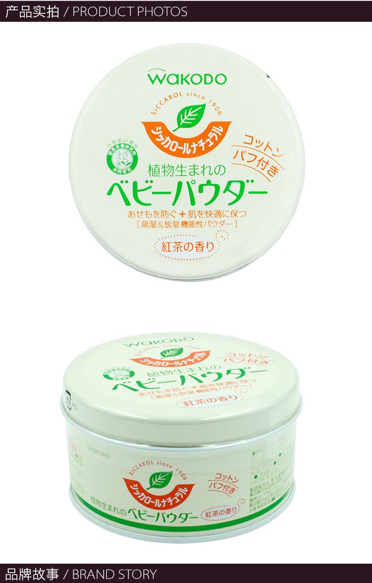 日本和光堂(WAKODO)纯天然植物婴儿爽身粉(120克)红茶香_07.jpg