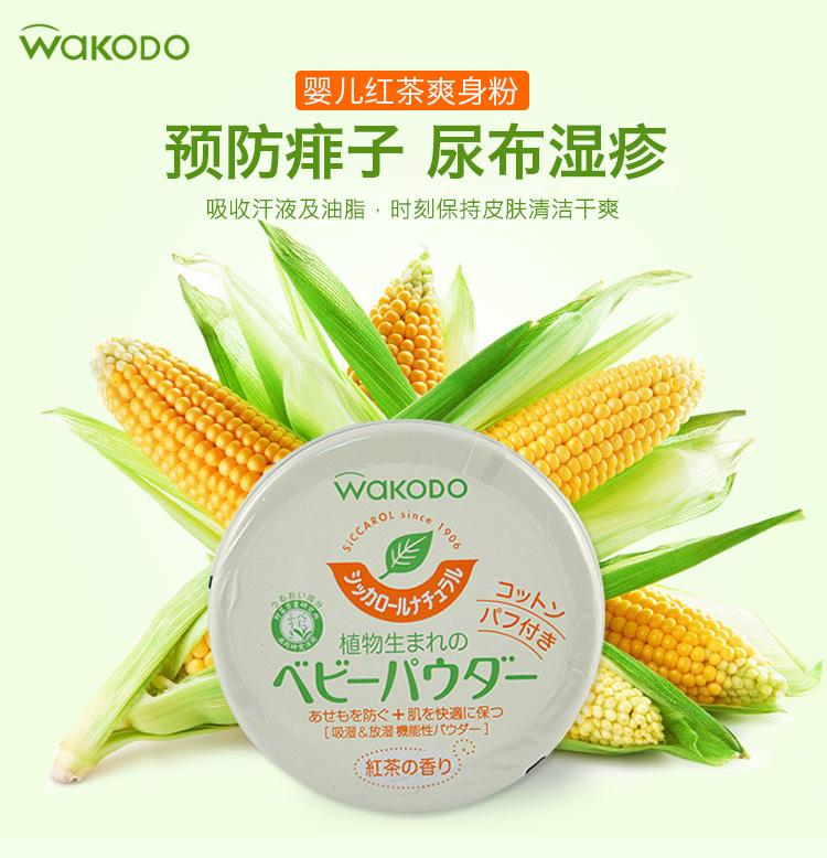 日本和光堂(WAKODO)纯天然植物婴儿爽身粉(120克)红茶香_03.jpg