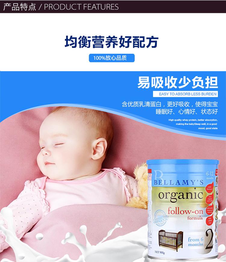 澳洲贝拉米(Bellamys)有机婴幼儿有机奶粉2段_03.jpg