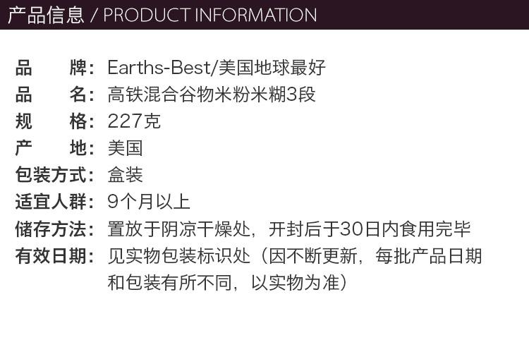 美国地球最好(Earths-Best)高铁混合谷物米粉米糊(3段-适合9个月以上)227克_02.jpg