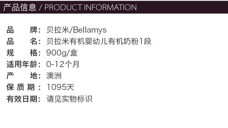 澳洲贝拉米(Bellamys)有机婴幼儿有机奶粉1段_02.jpg