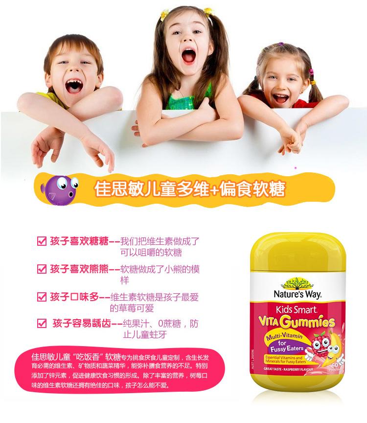 佳思敏儿童吃饭香软糖-60_04.jpg