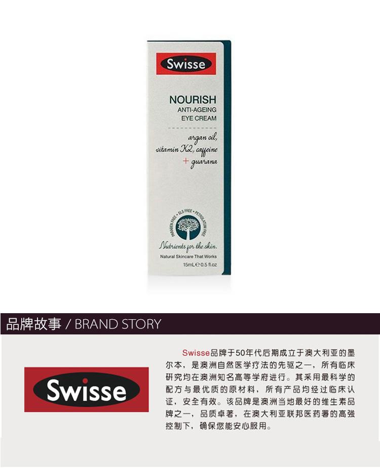 SWISSE-坚果紧致抚纹眼霜15ML_06.jpg